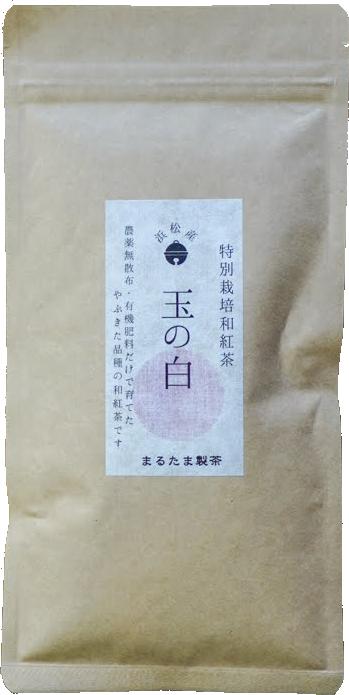 和紅茶 玉の白