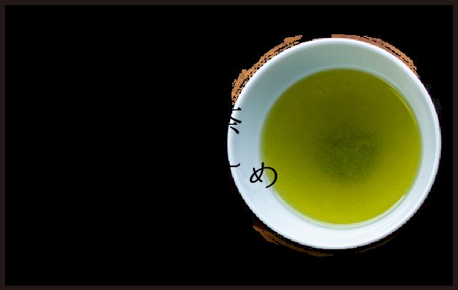 まるたま製茶の今月のおすすめ