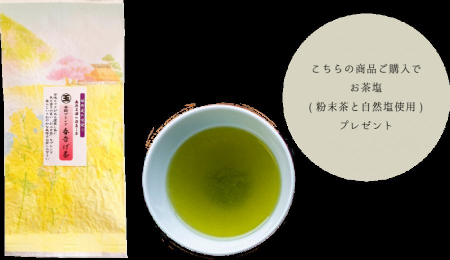 季節ブレンド「春告げ茶」