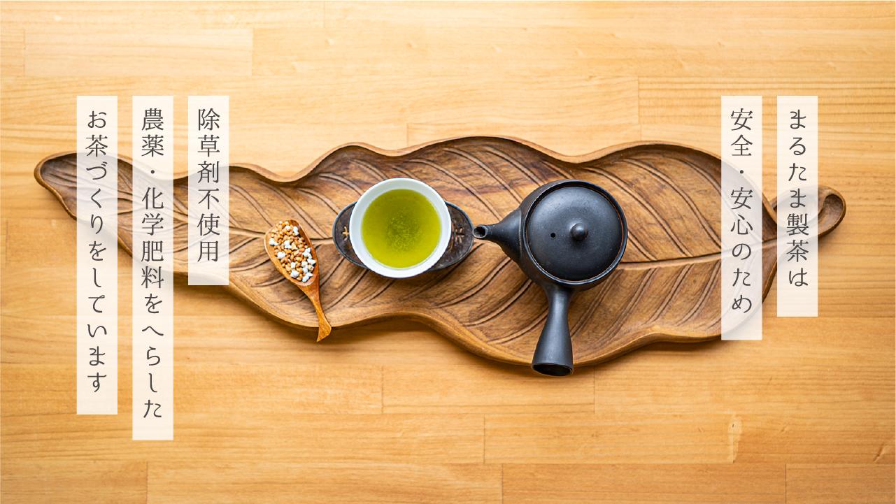 まるたま製茶は安心安全のお茶づくり